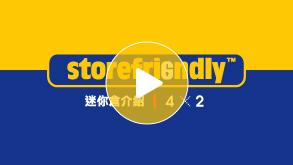自存倉 4x2 video