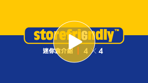 store friendly go 4x4 video